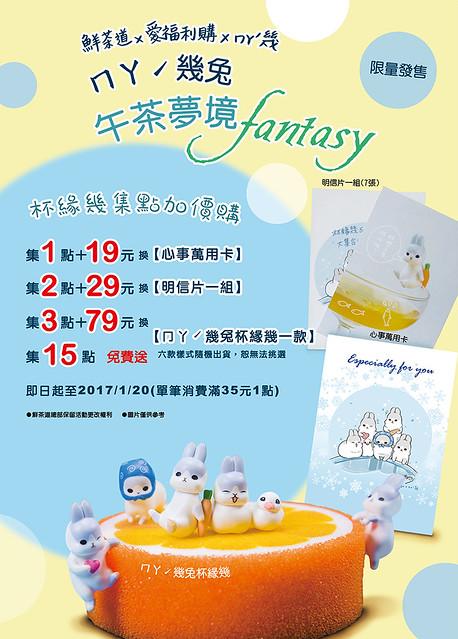 50X70海報  馬公民生店(曲)