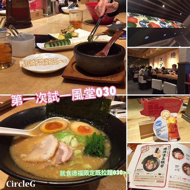 CIRCLEG 香港 九龍灣 德福廣場 TELFORD 一風堂 拉麵 2016聖誕 遊記 聖誕 2016
