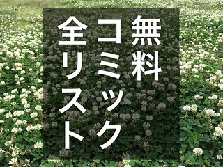 kindle無料コミック全リスト ロゴ