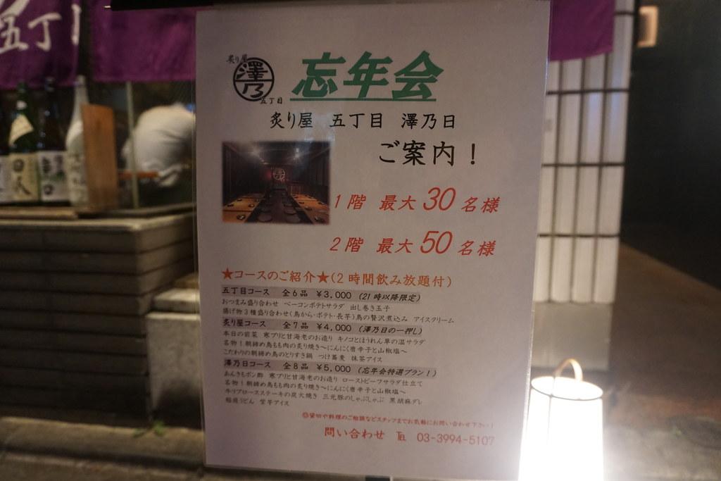 澤乃日(練馬)