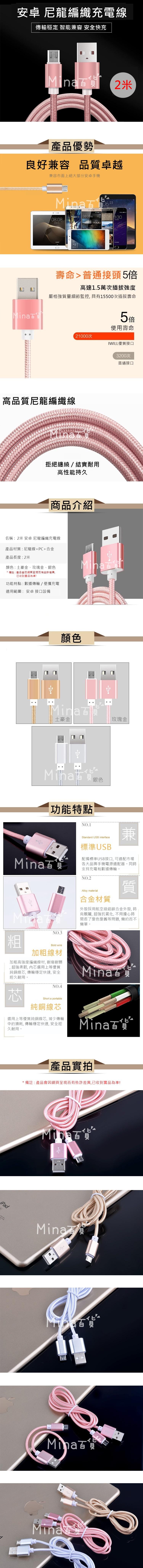 長圖-有mina