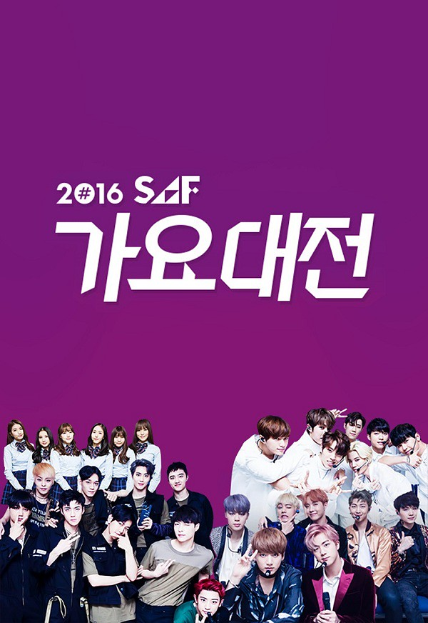 SBS Music Awards 2016 (2016)
