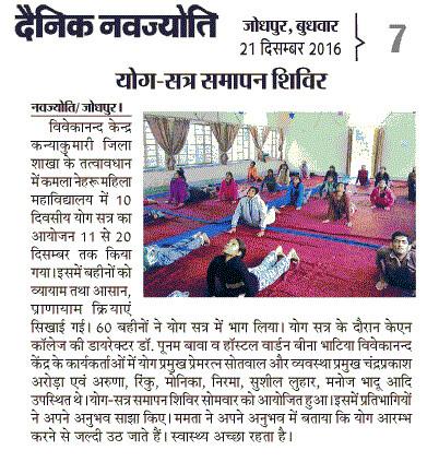 Yoga Satra Jodhpur Rajasthan
