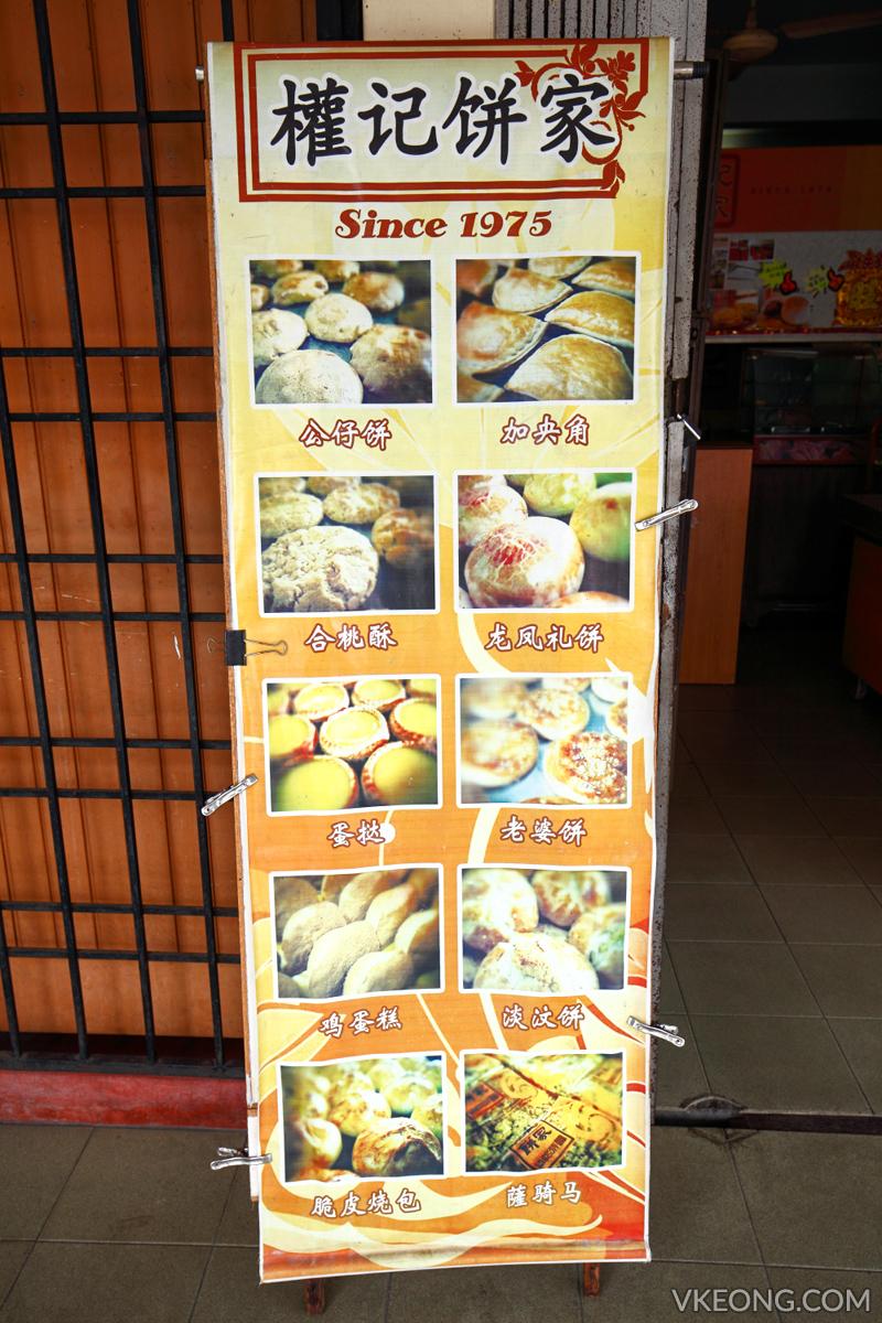 QunKee Biscuit Banner Ipoh
