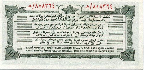 SaudiArabiaP1-10Riyals-(1953)-donatedcz_b