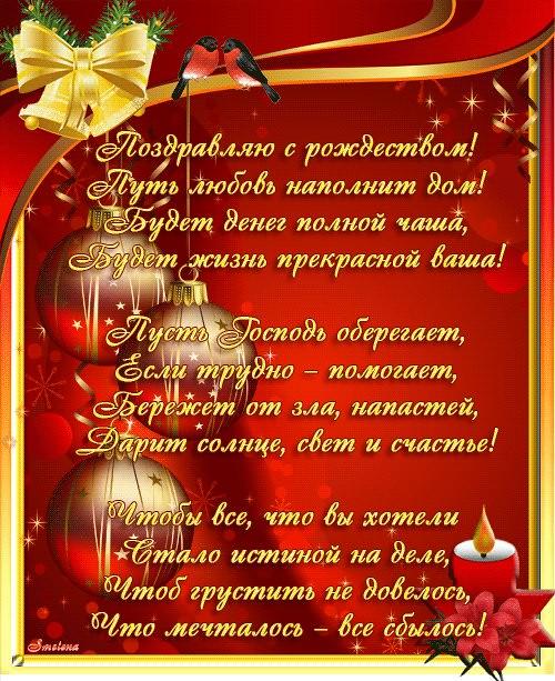 Поздравления м рождество м