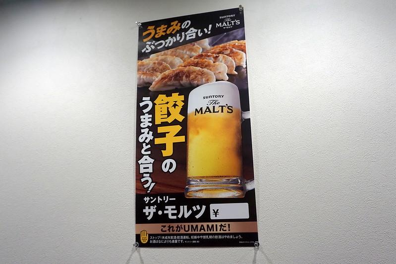 日本橋焼餃子(練馬)