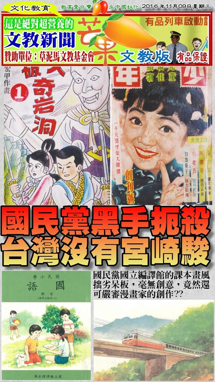 161109芒果日報--文教新聞--國民黨黑手扼殺,台灣沒有宮崎駿