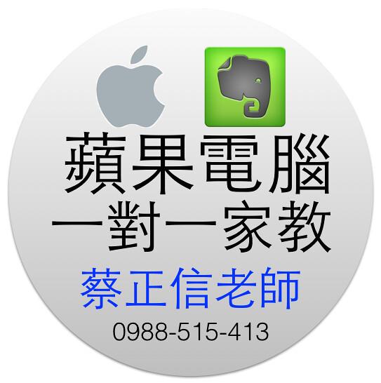 一對一蘋果家教.001