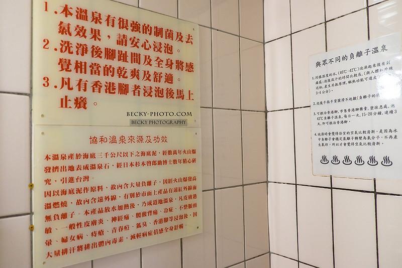 2017.Jan Jengang Hotel斗六真岡大飯店