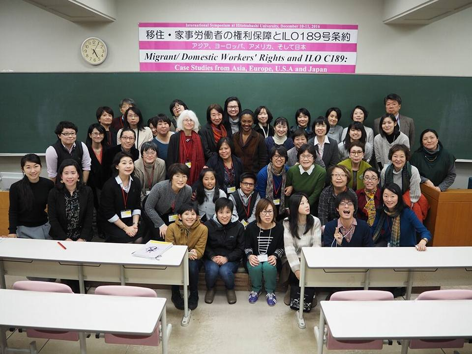 "2016-12-10~11 Japan: International Symposium on ""Migrant/Domestic Workers' Rights and ILO 189: Case Studies from Asia, Europe, USA and Japan"""