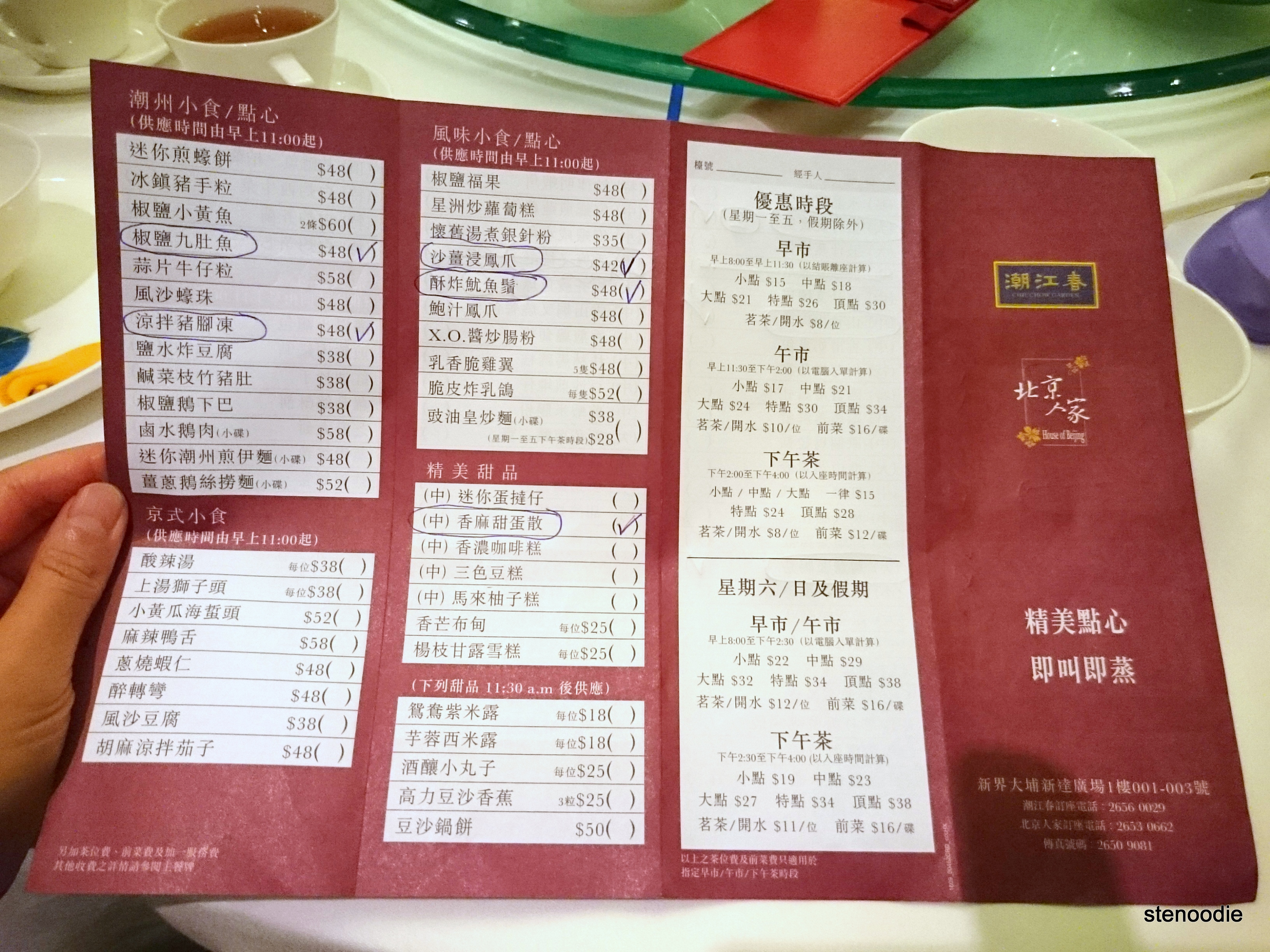 House of Beijing dim sum menu and prices