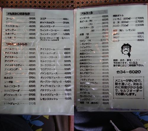gifu-takayama-tavern-and-restaurant-mori-menu05