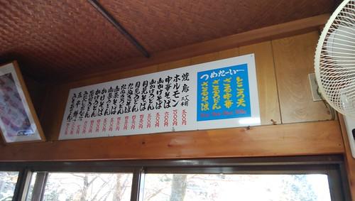 gifu-takayama-musashi-menu