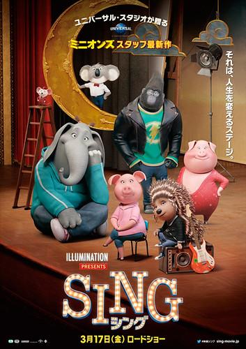 映画『SING/シング』ティザーポスタービジュアル