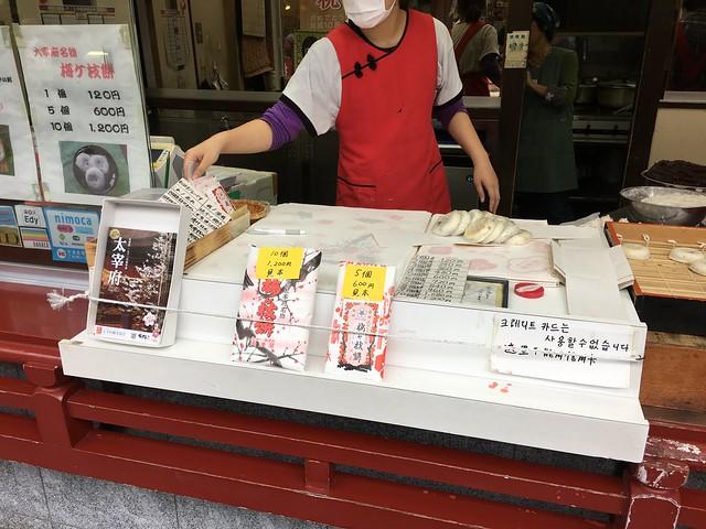太宰府的名產梅ヶ枝餅(うめがえもち),整條商店街上到處都有,口感略有差異