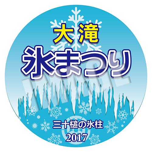 大滝氷まつり☆ヘッドマーク