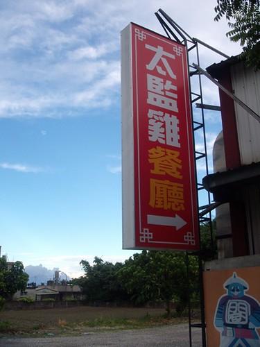 [花蓮] 新城鄉│周邊景點吃喝玩樂懶人包 (6)
