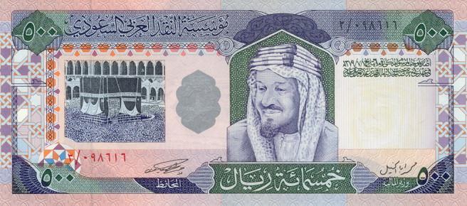 SaudiArabiaP26b-500Riyals-LAH1379(1983)-donatedth_f