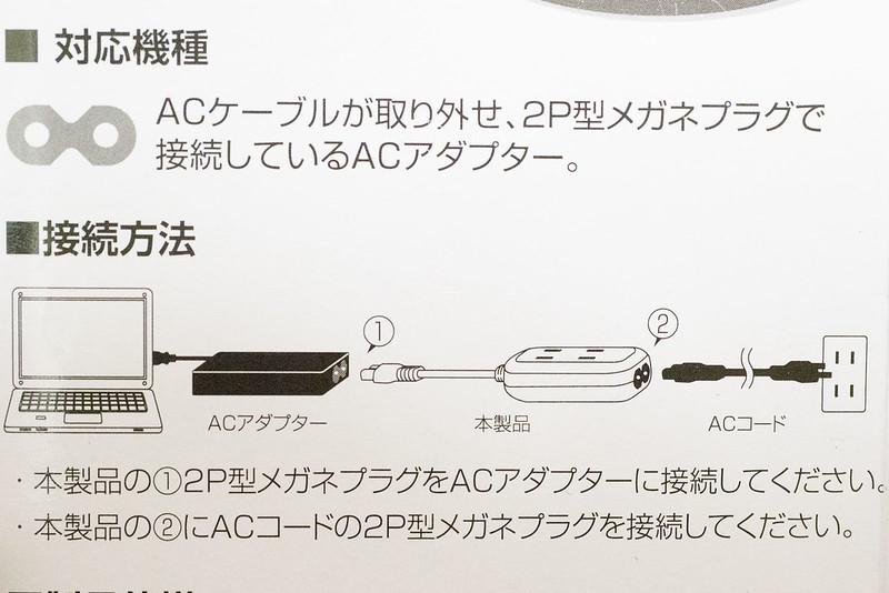iBUFFALO_ACアダプター用タップ-3