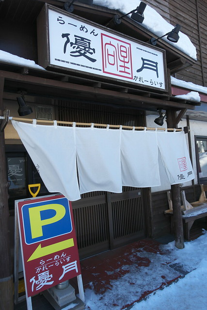 らーめん優月 5回目_01