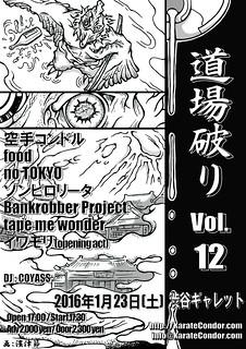 道場破り Vol.12