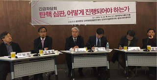 처장보고-탄핵심판 토론회