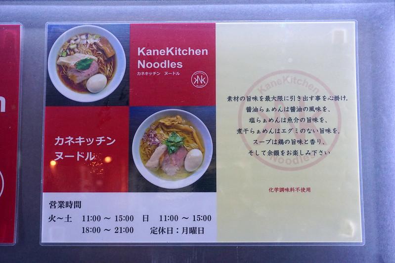 カネッキッチン(東長崎)