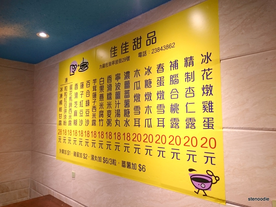 佳佳甜品 menu and prices