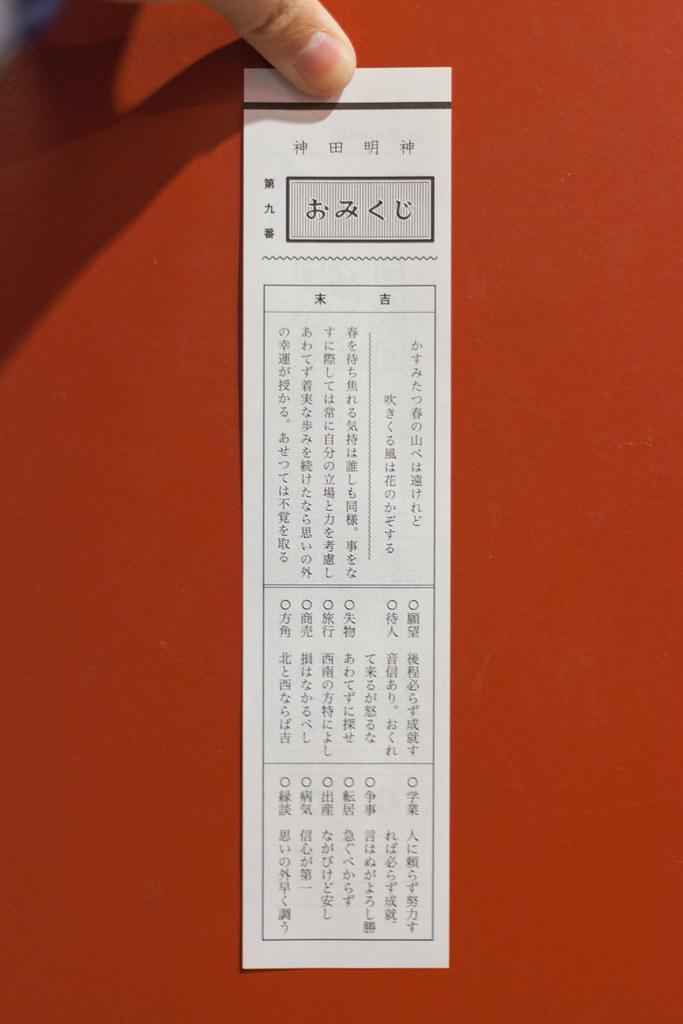 20170104_04_秋葉原の神田明神で初詣