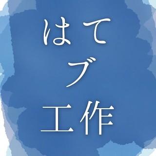 はてブ工作 - logo
