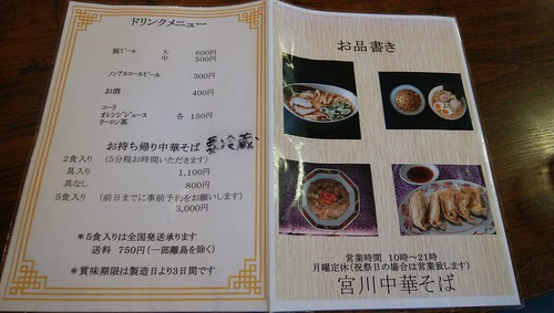 gifu-takayama-miyagawa-chukasoba-menu02