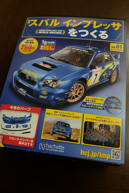 Subaru Impreza WRC2003 model Hachette Collections Japan 01