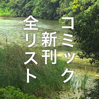 kindle コミック新刊全リスト ロゴ