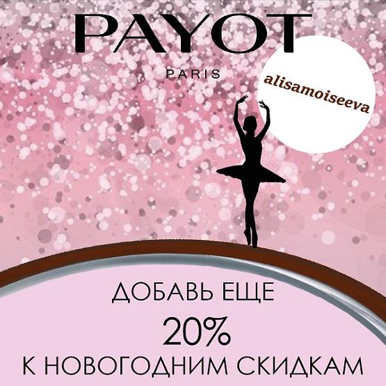 промо-баннер Payot v4