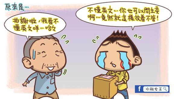 香港人移民台灣4