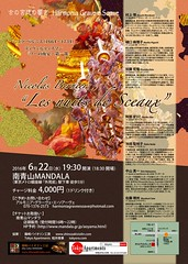 HGS20160622_flyer