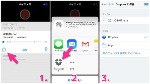 iphoneのボイスメモをDropboxに保存する