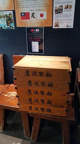 台北東區鷹流拉麵:在東區吃到東京的道地拉麵 (3)