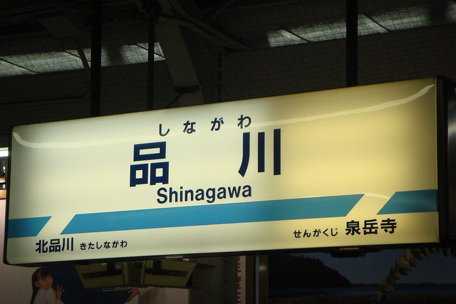 Shinagawa Station (Keihin Electric Express Railway)