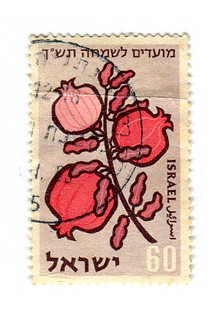 Israel Postage Stamp: pomegranate | by karen horton
