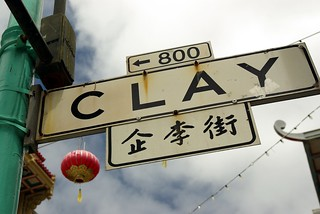 Clay Street 企李街, San Francisco Chinatown | by Cedric Sam