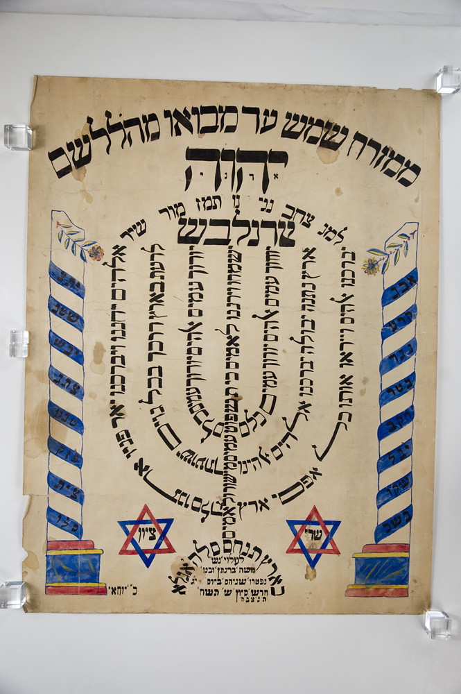 Shiviti and memorial plaque with Mizrah text [67-19]: (Jerusalem, Israel, 1948)