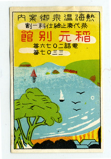 Vintage Japanese matchbox label, c1920s-1930s | by crackdog