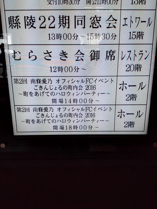 第2回南條愛乃オフィシャルFCイベントごきんじょるの町内会2016~町をあげてのハロウィンパーティー~