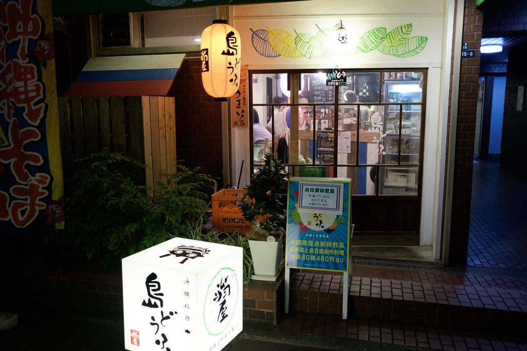 島どうふ 2016/10/04 X7002857