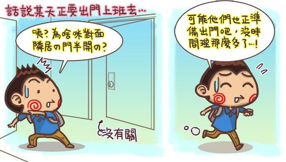 港台移民生活圖文1