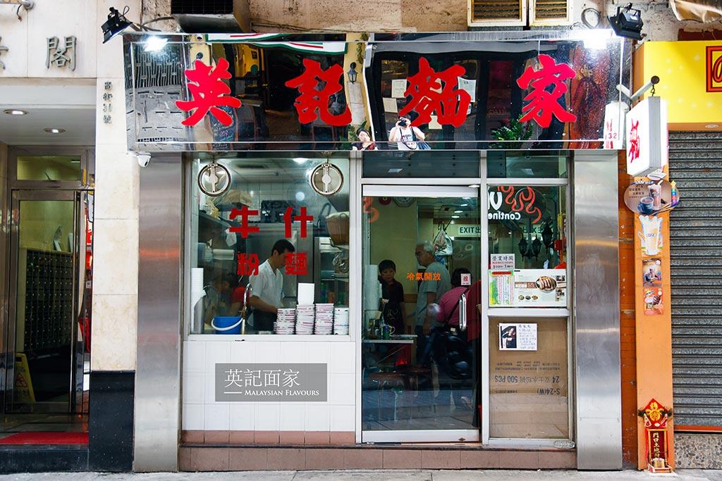 Ying Kee Beef Brisket Noodles Hong Kong