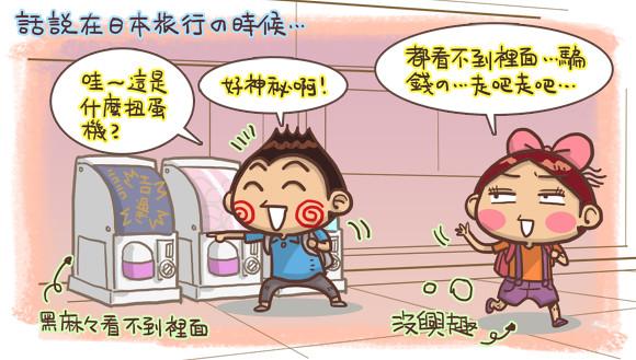 日本自助旅遊搞笑圖文1