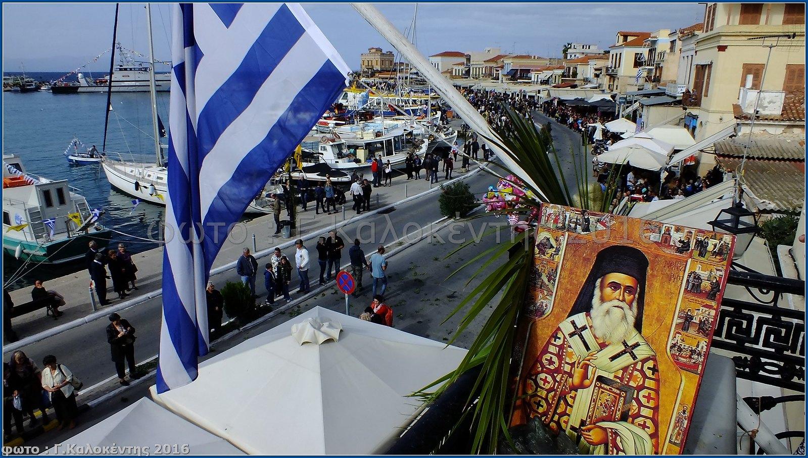 Αίγινα . Άγιος  Νεκτάριος 2016 - Aegina . St Nectarios 2016